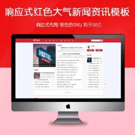 [DG-0195]响应式红色大气新闻资讯帝国cms模板 自适应新闻资讯文章帝国网站模板下载