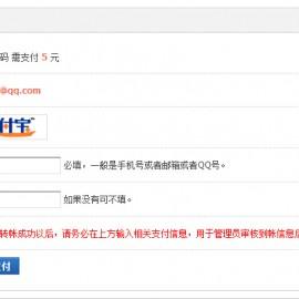 免签约购买邀请码 1.1 商业版dz插件(Discuz免签约购买邀请码插件)