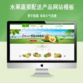 [DG-044]蔬菜果蔬鲜果配送类网站水果蔬菜网站源码(带手机端)