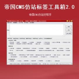 帝国CMS仿站标签工具箱2.0版【帝国CMS仿站工具箱】