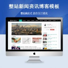 [DG-019]帝国CMS个人博客新闻资讯网站源码自适应博客HTML5响应式手机