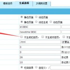帝国CMS列表页文章怎么升序降序排列文章?(帝国CMS列表页文章升序降序排列设置的方法)