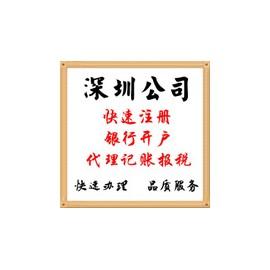 深圳其它区工商代理记账(深圳福田区企业代理记账收费)