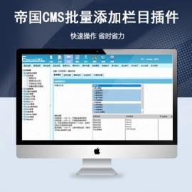 帝国CMS批量添加栏目插件免费下载(适合7.0/7.2/7.5)