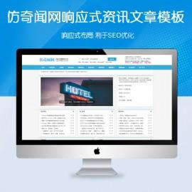 [DG-0167]帝国CMS仿奇闻网响应式模板 新闻资讯视频播放会员下载模板