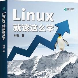 Linux就该这么学高清晰PDF(Linux就该这么学PDF下载)