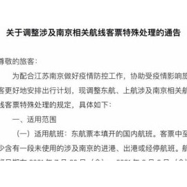 扬州1地调整为高风险 8地为中风险(神经管缺陷风险高风险要紧吗)