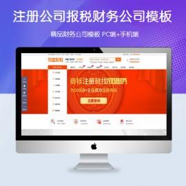 [DG-0181]注册公司记账报税帝国cms模板,商标注册财税财务帝国网站模板