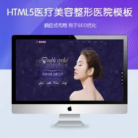 [DG-0180]响应式美容整形类网站帝国cms模板 HTML5医疗美容整形医院帝国网站源码下载