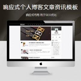 [DG-0193]响应式个人网站帝国cms模板,帝国cms自适应个人博客文章模板下载