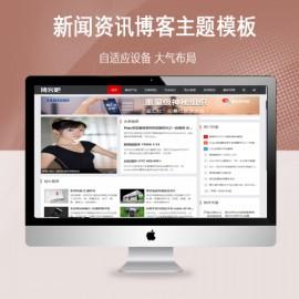 [DG-027]帝国cms大气新闻资讯个人博客网站模板黑色经典自适应手机