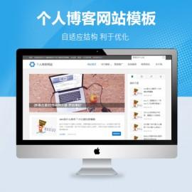[DG-008]帝国cms模板媒体新闻资讯网新闻博客网站模板