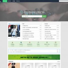 最新在线源码交易平台PHP源码|虚拟交易付费系统集成支付宝微信接口+安装教程