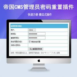 帝国CMS管理员密码重置插件