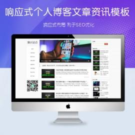 [DG-0159]响应式个人网站帝国cms模板 自适应个人博客帝国网站源码