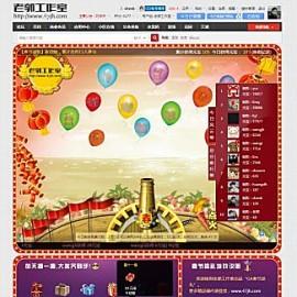 DiscuzGA春节送礼插件 V1.0 商业版,12重超级大奖自由设置,春节必备