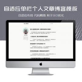 [DG-0237]精美简约单栏博客帝国cms模板 个人文章技术博客网站模板下载