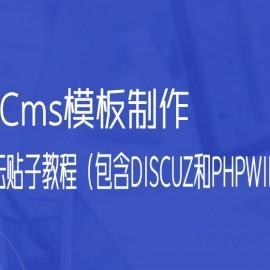 帝国Cms模板制作调用论坛贴子教程(包含DISCUZ和PHPWIND实例)