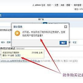 Discuz附件购买记录保护插件 v1.5.1 商业版破解版(attachlog)