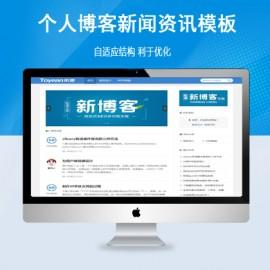 [DG-012]帝国cms模板个人响应式博客文章资讯帝国模板