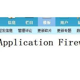 解决帝国CMS模板出现:Application Firewall Alert 错误的解决方法!