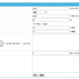 帝国CMS模板制作-判断评论验证码是否开启
