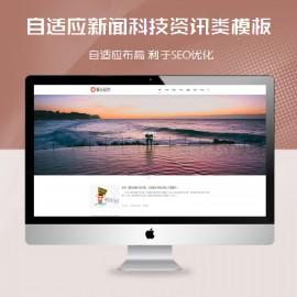 [DG-0233]自适应新闻科技资讯帝国cms模板 HTML5文章资讯帝国网站模板下载