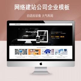 [DG-032]帝国cms网络公司模板建站SEO优化外包网络公司响应式模板