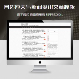 [DG-0222]响应式精品新闻资讯帝国cms模板 自适应新闻媒体资讯网站模板下载