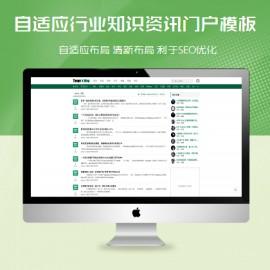 [DG-0227]响应式行业知识资讯帝国cms模板 自适应行业媒体资讯网站模板下载