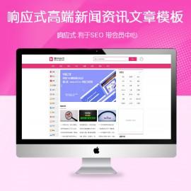 [DG-0200]粉色高端大气响应式自媒体帝国cms模板 自适应新闻资讯帝国网站模板下载