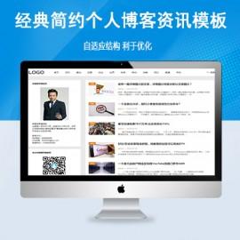 [DG-059]帝国CMS模板经典简约个人博客文章资讯模板