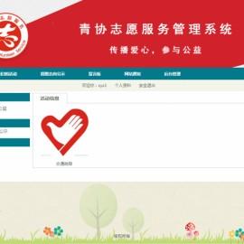 志愿者服务管理系统源码|JAVA SSH青协志愿服务管理系统源码下载