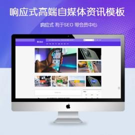 [DG-0198]蓝色高端大气响应式自媒体帝国cms模板 自适应新闻资讯帝国网站模板下载