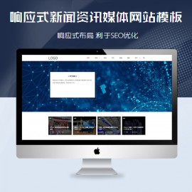 [DG-0216]响应式新闻门户媒体帝国cms模板 html自适应媒体资讯网站模板下载