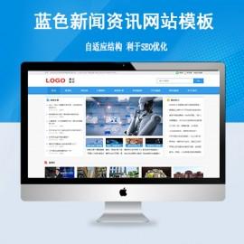 [DG-043]帝国cms蓝色新闻资讯博客模板自适应手机