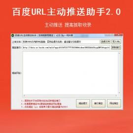 百度URL主动推送助手2.0(支持熊掌号接口推送)