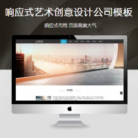 [DG-0138]帝国CMS响应式艺术设计类帝国cms模板,高端创意设计公司帝国网站源码