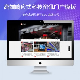 [DG-0208]响应式新闻资讯帝国cms模板 高端科技资讯门户帝国网站模板下载