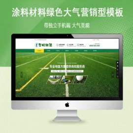 [DG-041]帝国cms模板大气绿色塑胶涂料营销型网站模板(带手机端)