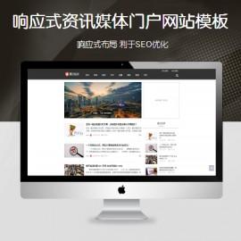[DG-0205]自适应科技门户资讯帝国cms模板 响应式科技门户帝国网站模板下载