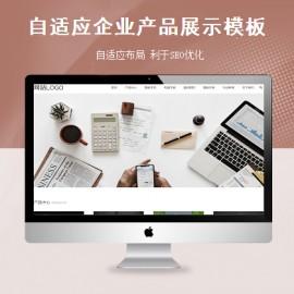 [DG-098]帝国CMS自适应企业公司网站模板,响应式公司企业产品展示网站模板