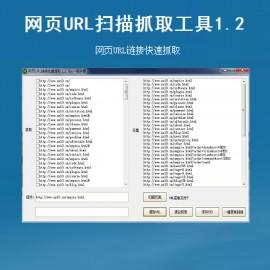 网页URL链接扫描提取工具1.0