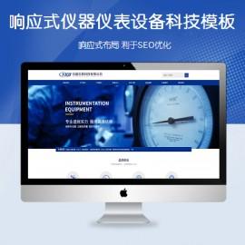 [DG-134]帝国CMS响应式仪器仪表科技网站帝国CMS模板 蓝色精密仪器设备帝国CMS整站网站源码