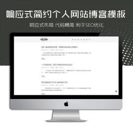 [DG-0242]响应式黑白单栏博客帝国cms模板 HTML5响应式个人网站模板下载