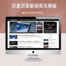 [DG-006]帝国cms模板仿百度百家新闻资讯博客模板
