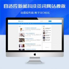 [DG-0228]响应式新闻科技资讯帝国cms模板 自适应行业媒体资讯网站模板下载