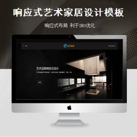 [DG-125]响应式艺术家居设计网站帝国cms模板 HTML5家装设计类帝国网站源码下载