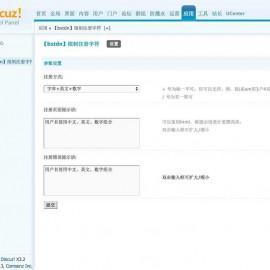 bstdn_限制注册字符1.8 商业版,Discuz论坛注册限制字符插件下载