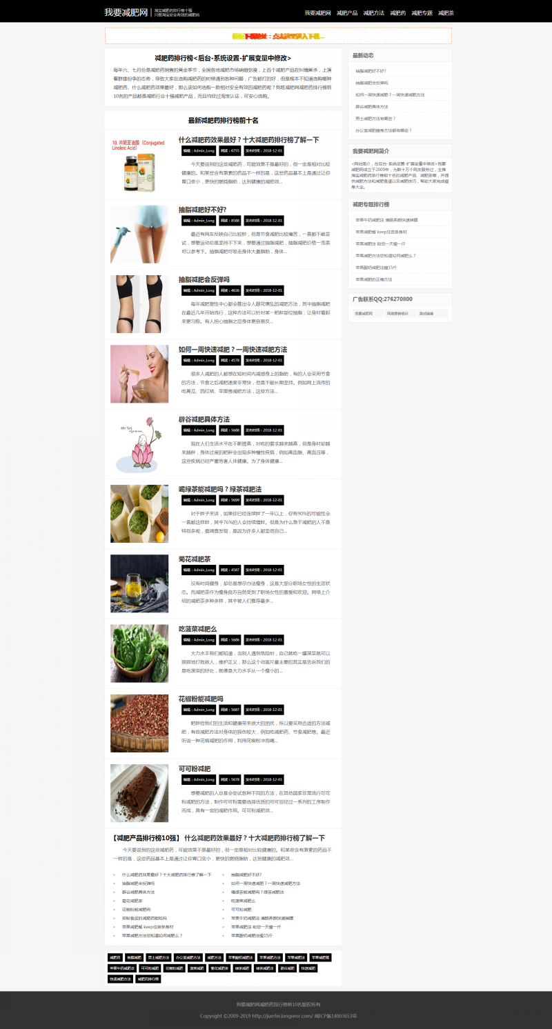 网站首页.jpg [DG-001]帝国cms模板精仿我哇减肥网响应式博客模板 免费模板 第1张